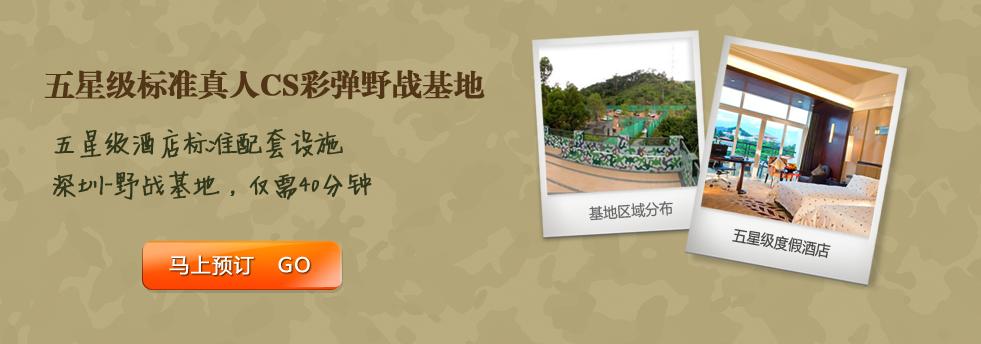 深圳CS彩弹野战基地